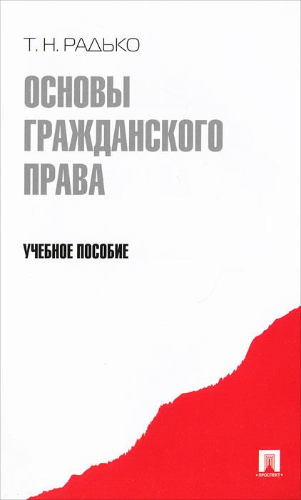 Основы гражданского права. Т. Н. Радько