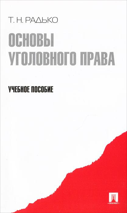 Основы уголовного права. Т. Н. Радько
