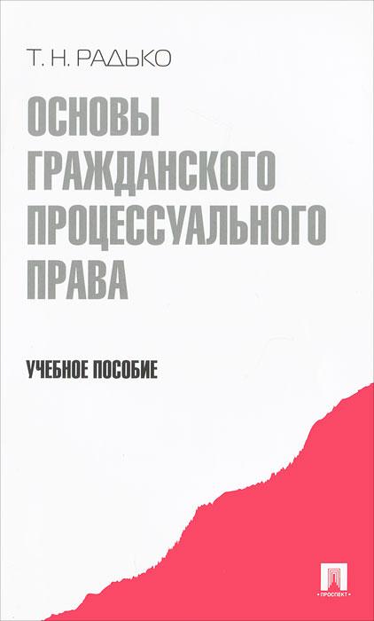 Основы гражданского процессуального права. Т. Н. Радько