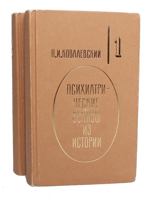 Психиатрические эскизы из истории (комплект из 2 книг)