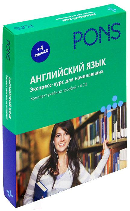 Английский язык. Экспресс-курс для начинающих (+ аудиокурс на 4 CD-ROM)