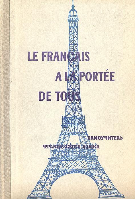 Le francais a la portee de tous / Самоучитель французского языка