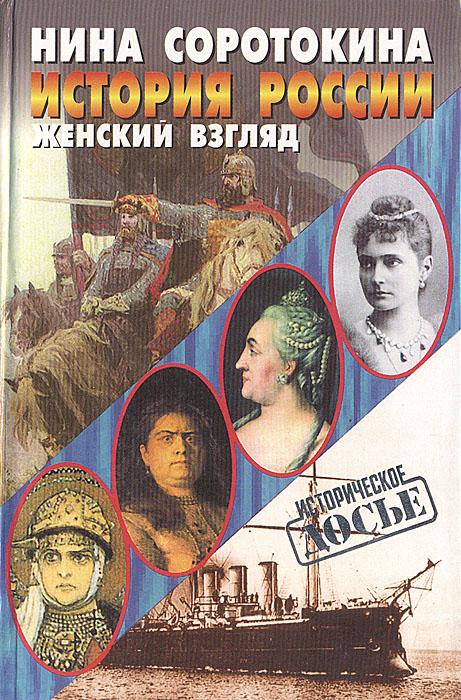 История России. Женский взгляд