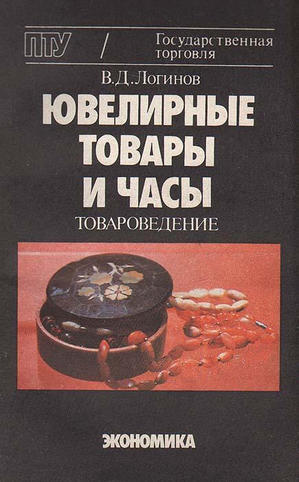 Ювелирные товары и часы (товароведение). В. Д. Логинов