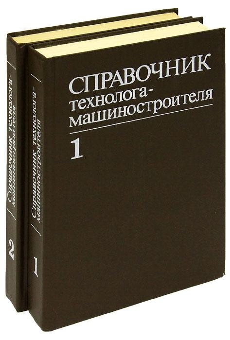 справочник технолога машиностроителя 2 том