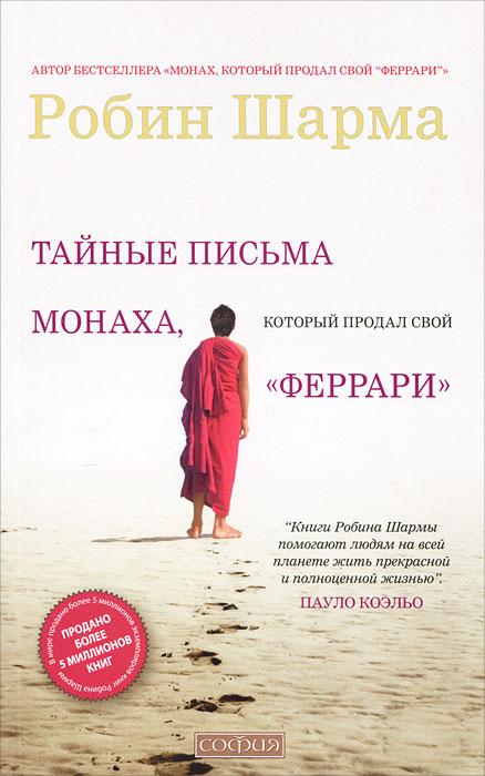 """Тайные письма монаха, который продал свой """"феррари"""". Робин Шарма"""