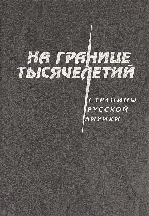 На границе тысячелетий. Страницы русской лирики
