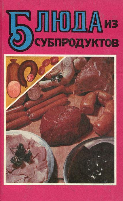 Блюда из субпродуктов