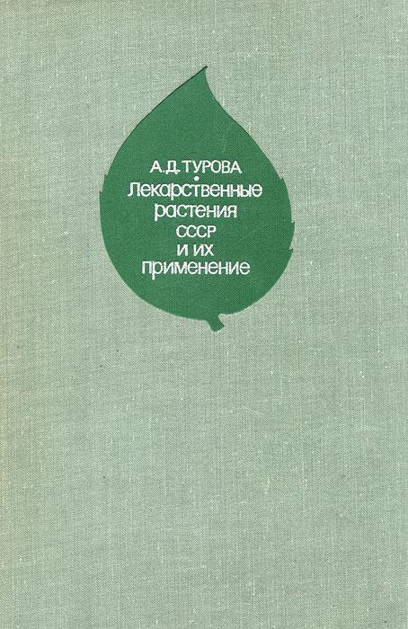 Лекарственные растения СССР и их применение