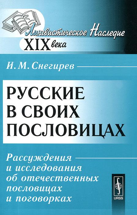 Русские в своих пословицах. Рассуждения и исследования об отечественных пословицах и поговорках