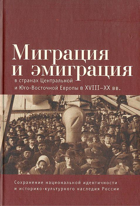 Миграция и эмиграция в станах Центральной и Юго- Восточной Европы в XVIII- XX вв.