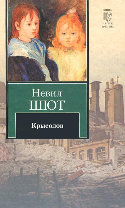 Крысолов ( 978-5-17-071649-4, 978-5-271-34816-7 )