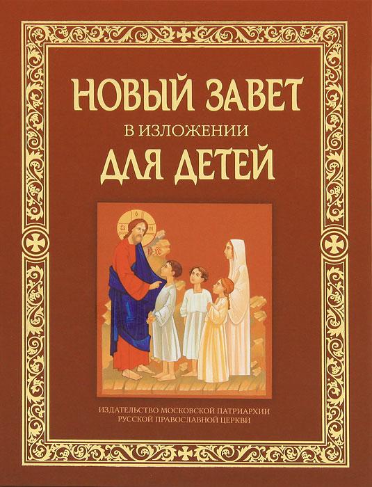 Новый Завет в изложении для детей. Четвероевангелие