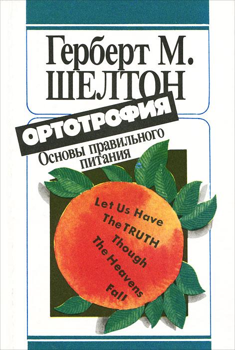 Ортотрофия. Основы правильного питания