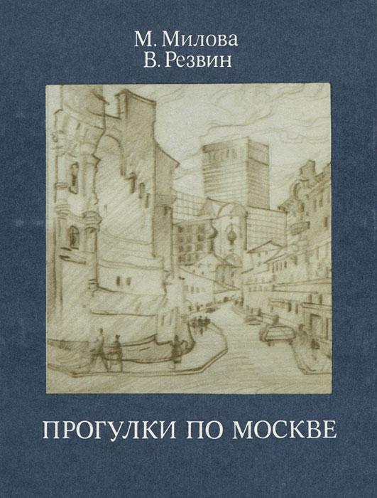 Прогулки по Москве. М. Милова, В. Резвин