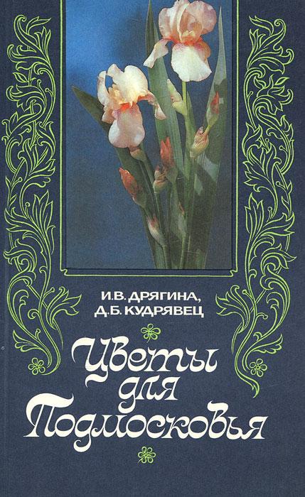 Цветы для Подмосковья