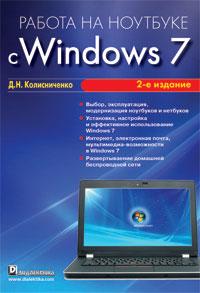 Работа на ноутбуке с Windows 7. Денис Колисниченко
