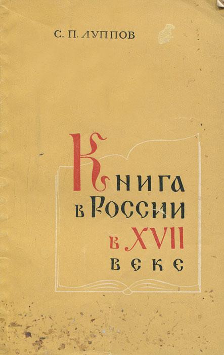 Книга в России в XVII веке