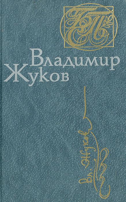 Владимир Жуков. Стихотворения. Поэмы