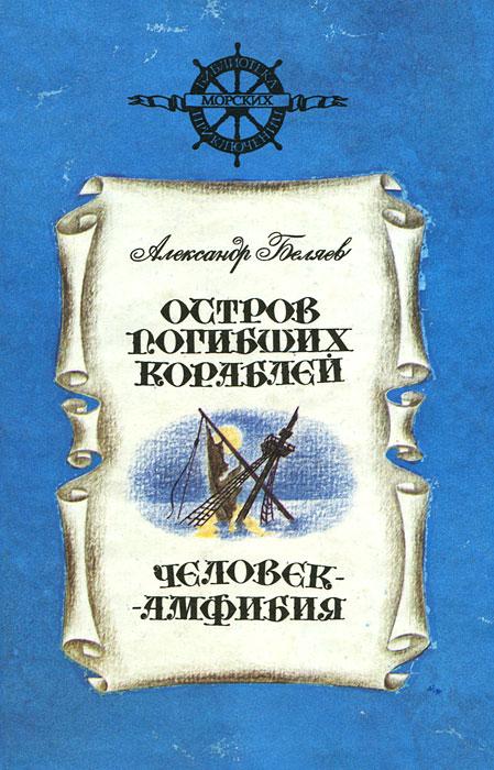 Книга Остров погибших кораблей. Человек-амфибия