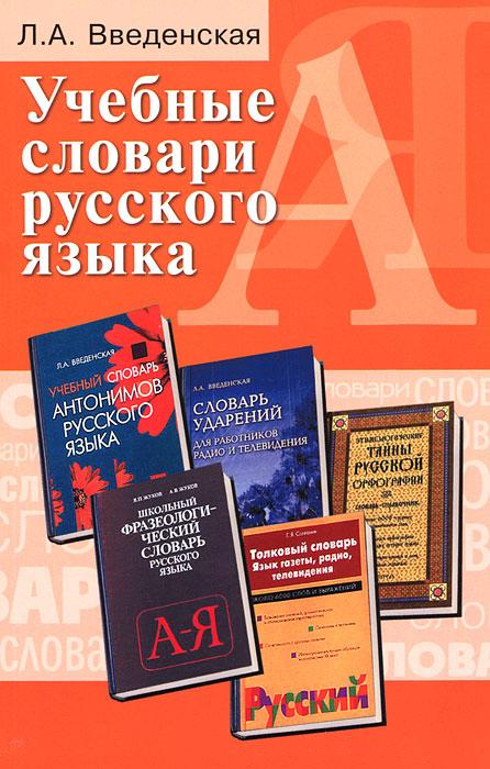 Учебные словари русского языка