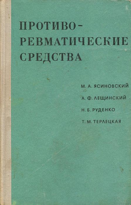 Противоревматические средства