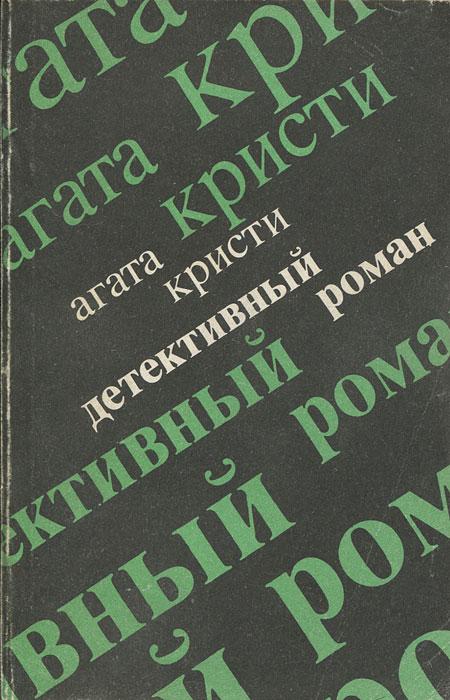 Детективный роман
