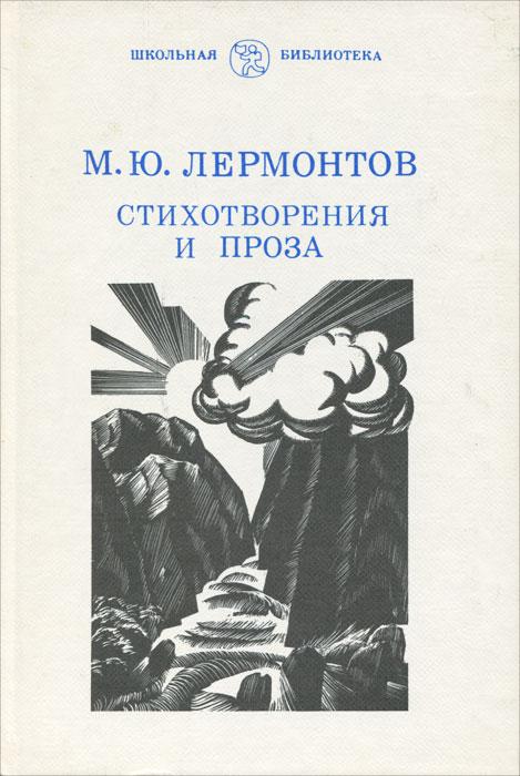 М. Ю. Лермонтов. Стихотворения и проза