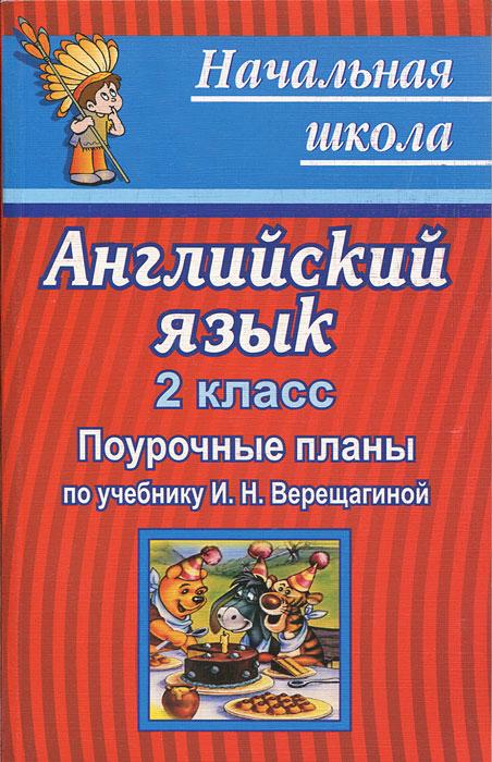 Английский язык. 2 класс. Поурочные планы по учебнику И. Н. Верещагиной