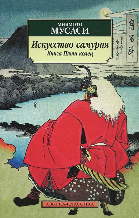 Искусство самурая. Книга Пяти колец. Миямото Мусаси