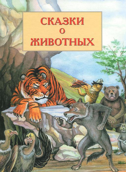 Сказки о животных12296407Настоящее издание продолжает серию Кыргызские сказки. Вошедшие в эту книгу сказки, герои которых животные, полны юмора и глубокого философского смысла, что ставит их на один уровень с басней или восточной притчей. Яркие иллюстрации, занимательное повествование привлекут внимание и взрослого читателя, и детей. Книга адресуется детям младшего и среднего школьного возраста.
