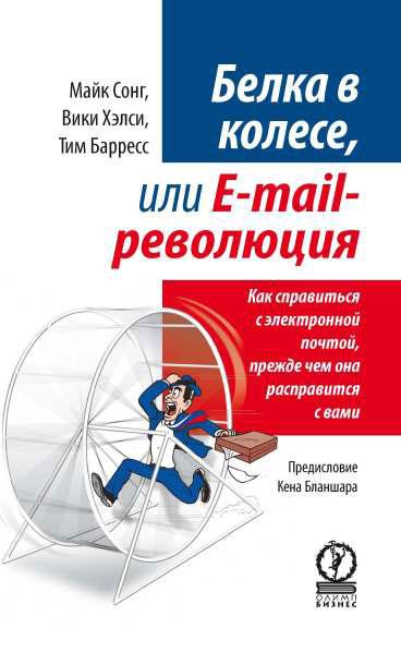 Белка в колесе, или E-mail революция. Как справиться с электронной почтой, прежде чем она расправится с вами ( 978-5-9693-0100-9 )