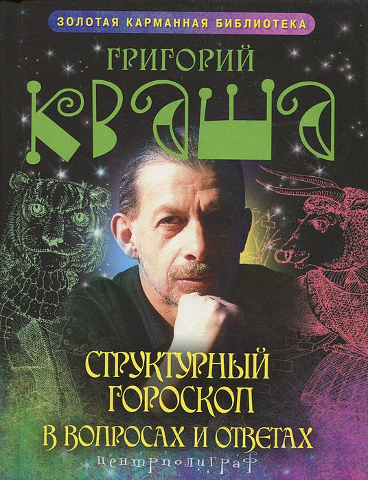 Структурный гороскоп в вопросах и ответах. Григорий Кваша