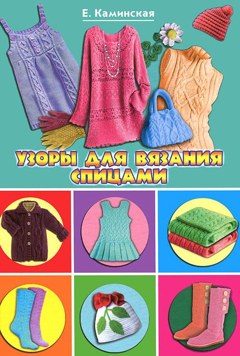 Вязание на спицах ажурные узоры для полуверов и свитеров