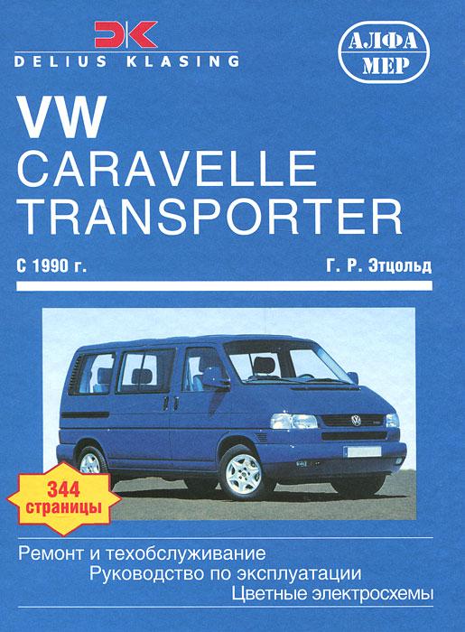 VW Caravelle / Transporter / Multivan / California с 1990. Ремонт и обслуживание