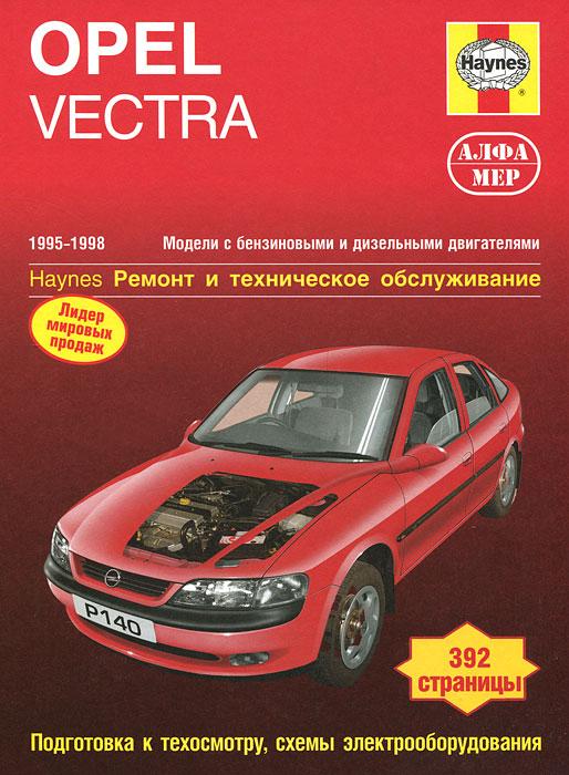 Zakazat.ru: Opel Vectra 1995-1998. Ремонт и техническое обслуживание. А. К. Легг, М. Кумбс