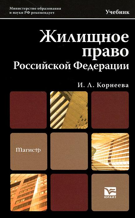 Жилищное право Российской Федерации. И. Л. Корнеева