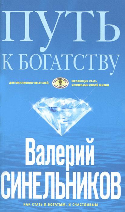 Путь к богатству. Как стать и богатым, и счастливым. Валерий Синельников