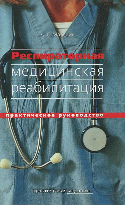 Респираторная медицинская реабилитация