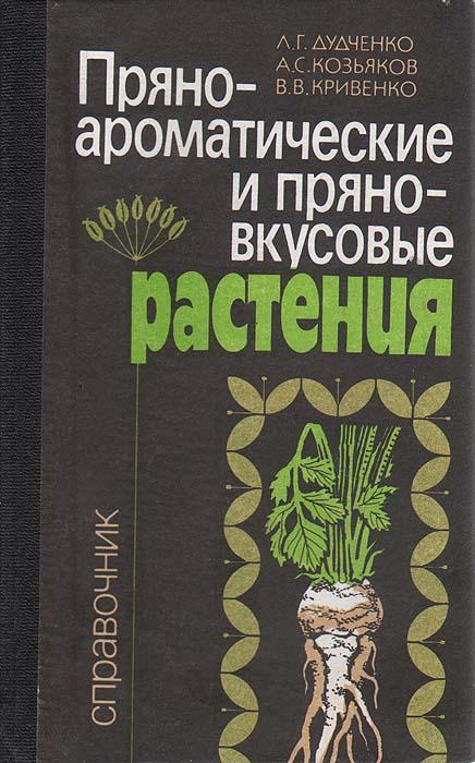 Пряно-ароматические и пряно-вкусовые растения. Справочник