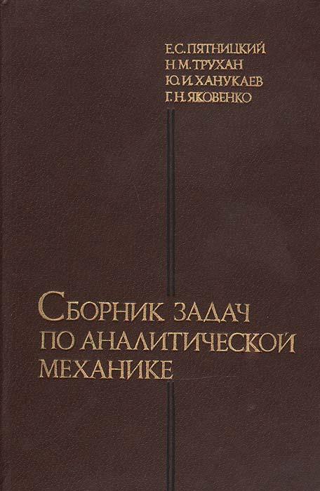 Сборник задач и решебник по аналитической геометрии