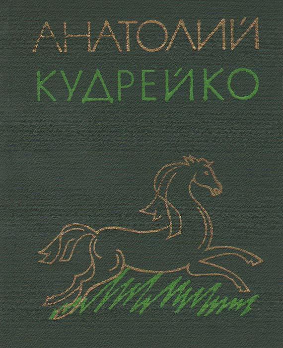 Анатолий Кудрейко. Стихи