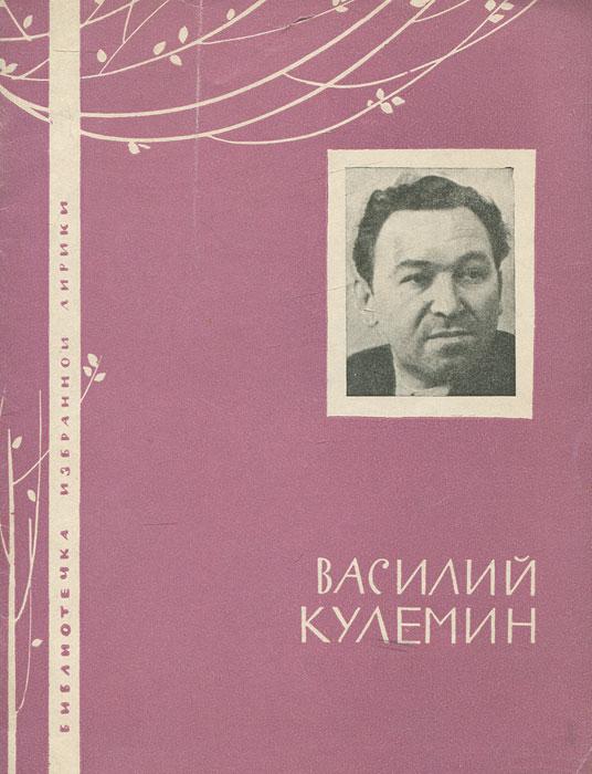Василий Кулемин. Избранная лирика