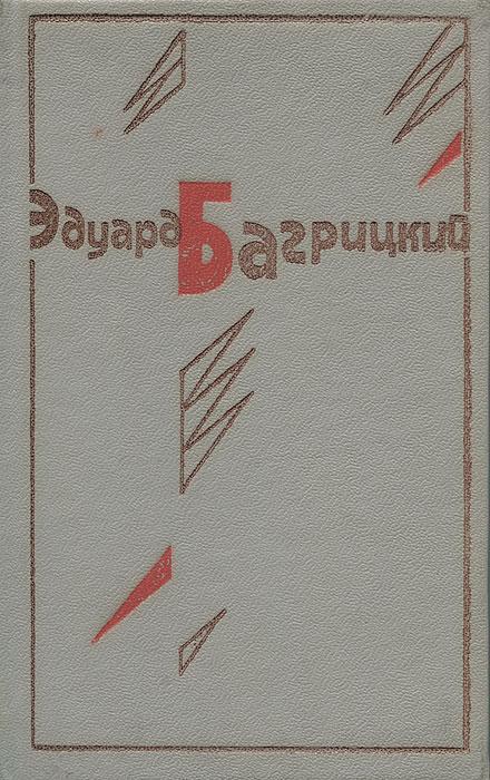 Эдуард Багрицкий. Стихотворения и поэмы. Переводы