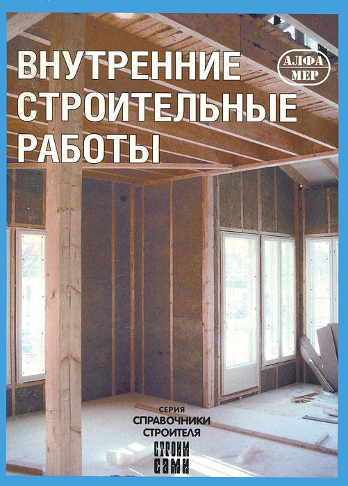 Внутренние строительные работы ( 5-93392-101-7 )
