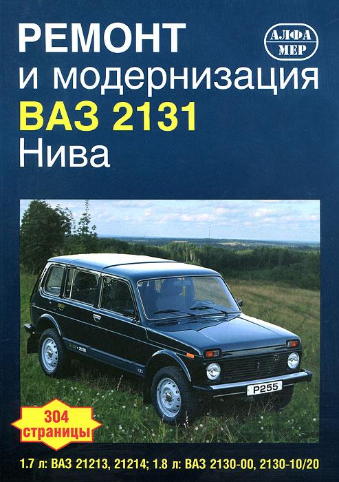 Купить Ремонт и модернизация ВАЗ-2131 Нива, Сергей Струков