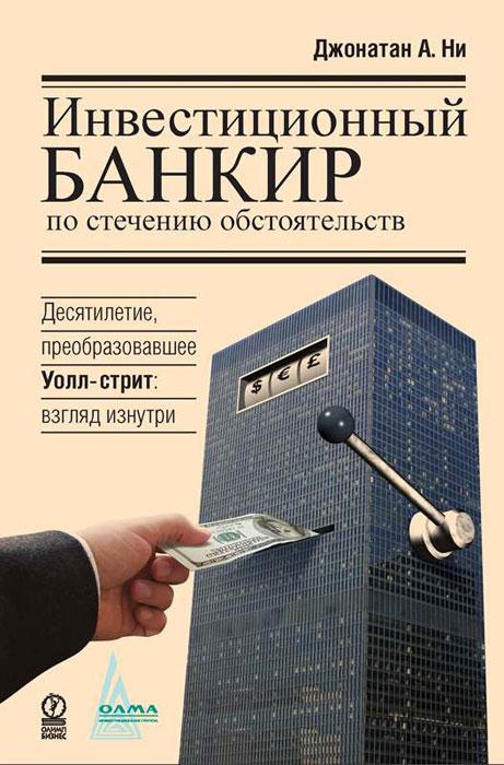 Книга Инвестиционный банкир по стечению обстоятельств. Десятилетие, преобразовавшее Уолл-стрит. Взгляд изнутри