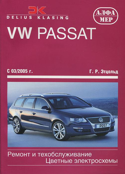 VW Passat � 2005. ������ � ���������������