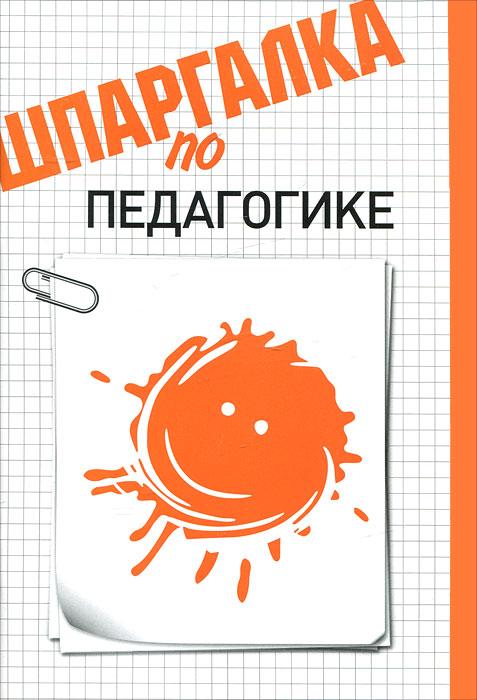 Шпаргалка по педагогике. Хлебцова Н.К.