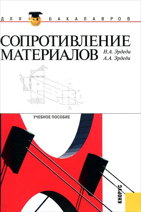 Сопротивление материалов (для бакалавров). Эрдеди Н.А., Эрдеди А.А.